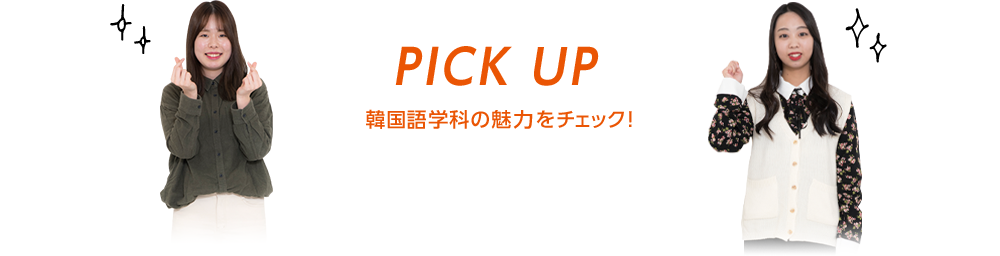 PICKUP Contents ピックアップ コンテンツ