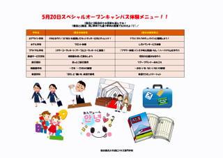 hp5月20日体験メニュー2.jpg