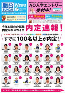 hpnews7_2017.jpg